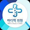 마디척의원 MD Chuck Clinic,통증 피부 비만 icon
