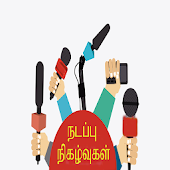 Current Affairs Tamil