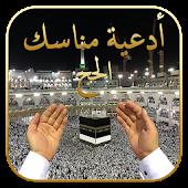 Tải أدعية الحج 2018 miễn phí
