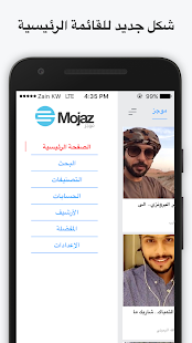 ‫Mojaz موجز‬‎- screenshot thumbnail