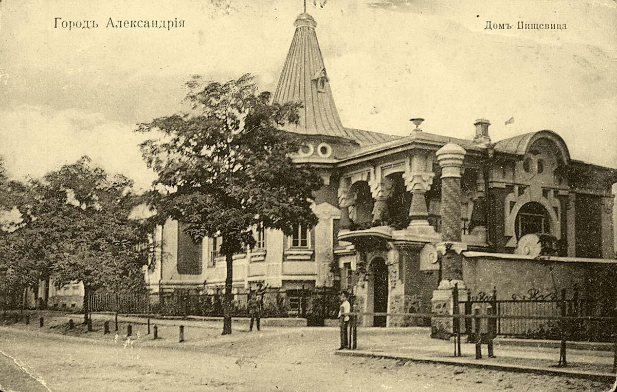 Олександрія, 1920 р.