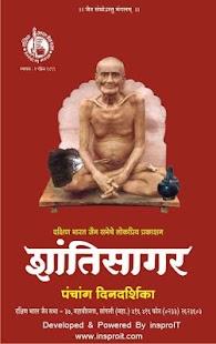 Shantisagar Calendar - náhled
