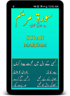 Surah Maryam Sa Mushkilat Hal for PC-Windows 7,8,10 and Mac apk screenshot 17