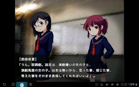 演劇少女は古都鎌倉を雪で潰す【無料ノベルゲーム】 screenshot 22