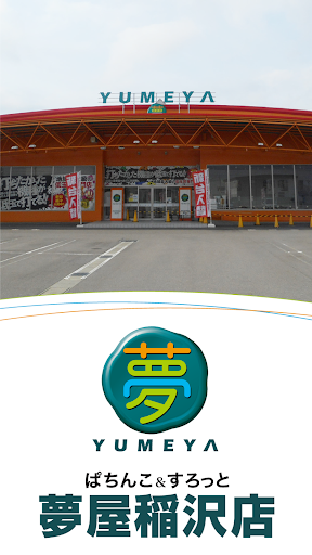 夢屋 稲沢店