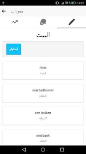 تعلم الهولندية من الصفر - náhled
