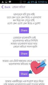 বাংলা  এস.এম.এস Bangla sms screenshot 4
