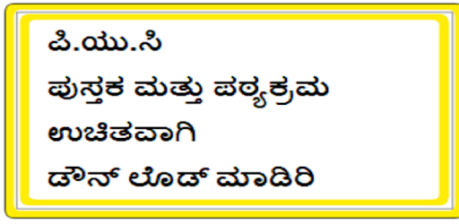 Kannada high grammar pdf school
