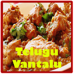 Telugu Vantalu (Non-Veg Recipes) Icon