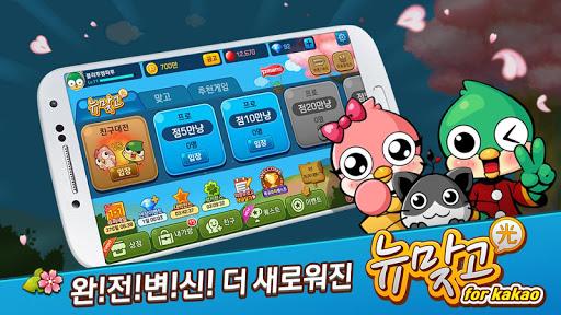 Pmang Gostop for kakao apkdebit screenshots 16