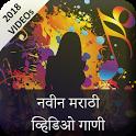 Marathi Video Song : मराठी व्हिडिओ गाणे icon