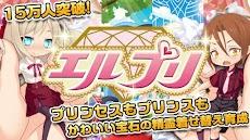 エルプリ!キラキラ輝く宝石の精霊着せ替え育成ゲームのおすすめ画像5