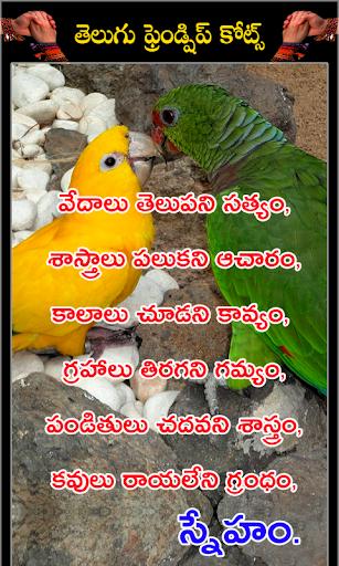 Friendship Quotes Telugu New Apk Download Apkpureco