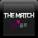 더매치! SG골프 - 골프 C.C 마스터 icon