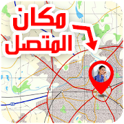 معرفة المتصل : تحديد مكان و إسم المتصل المجهول