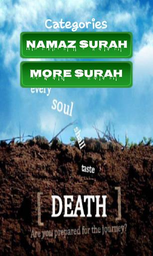 Surah - Listen With Text
