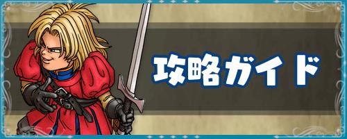 DQ7_攻略ガイド