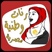 Egyptian ringtones wataniya