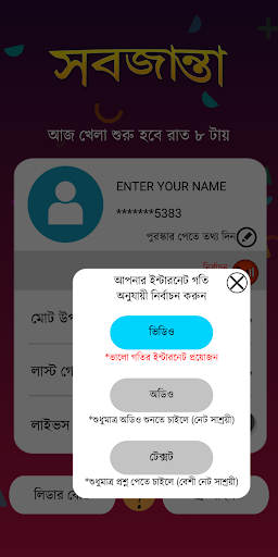sobjanta u09b8u09acu099cu09beu09a8u09cdu09a4u09be - a live quiz show of real prize 1.1.3 {cheat hack gameplay apk mod resources generator} 4