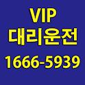 VIP 대리운전 탁송( 브이아이피 대리운전 탁송) icon