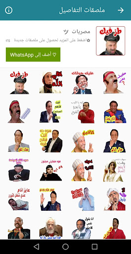 WhatsApp stickers 2020 1.2.8 Screenshots 6