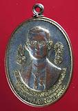 เหรียญสมโภชกรุงรัตนโกสินทร์ ๒00 ปี ในรัชการที่ ๙ พศ. ๒๕๒๕