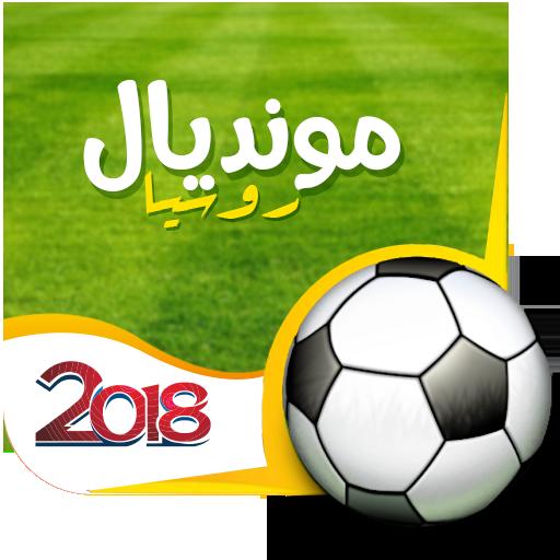 مونديال : كاس العالم 2018