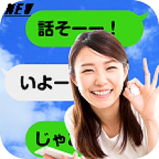 「縁結びセカンド」出会い系アプリ、会話で近所の恋人探し無料版 社交 App LOGO-APP試玩
