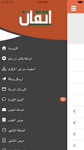 ‫اتقان‬‎- screenshot thumbnail