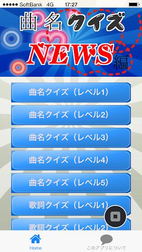 曲名クイズNEWS編 ~歌詞の歌い出しが学べる無料アプリ~