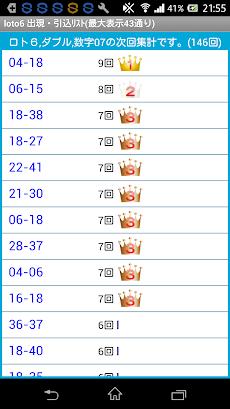 ロト6・ミニロト・ロト7・ビンゴ5、指定数字のあと集計アプリのおすすめ画像2