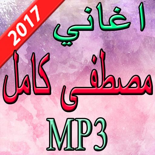 اغاني مصطفى كامل  2017
