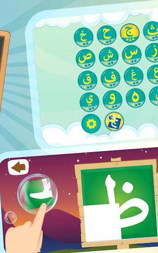 Learn and Write the Arabic Alphabet  screenshots 14