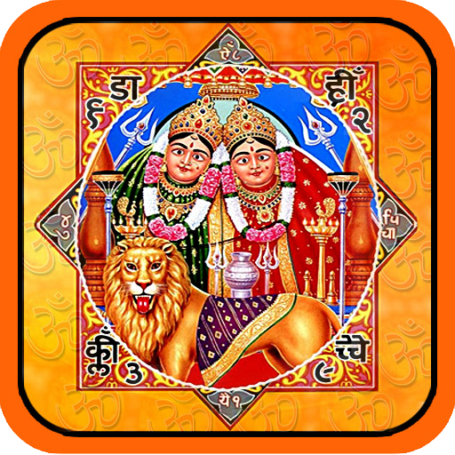 Chamunda Maa Bhakti Arti (app)