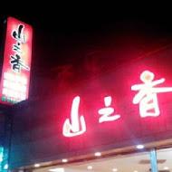 山之香餐廳