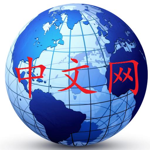 世界中文网集合Pro Chinese in World