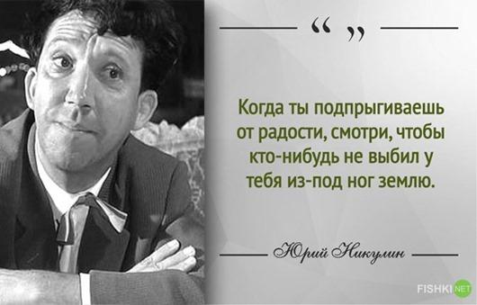 Yuri Vladimirovich Nikulin 27