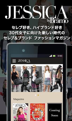 ハイブランドファッションマガジン JESSICA ジェシカ
