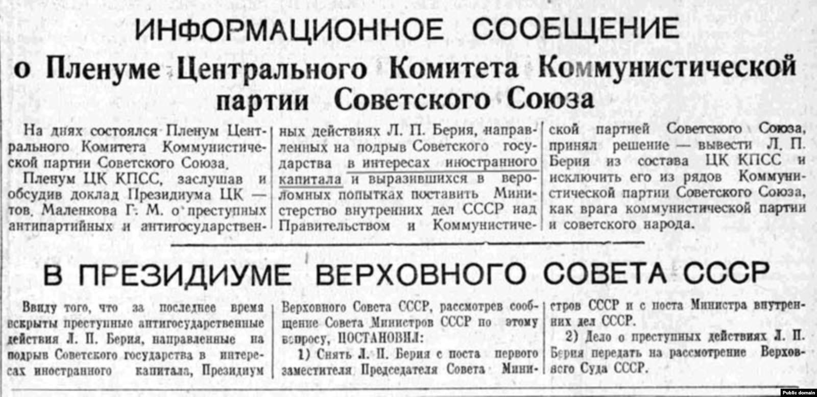 Сообщение газеты «Правда» о разоблачении Лаврентия Берии
