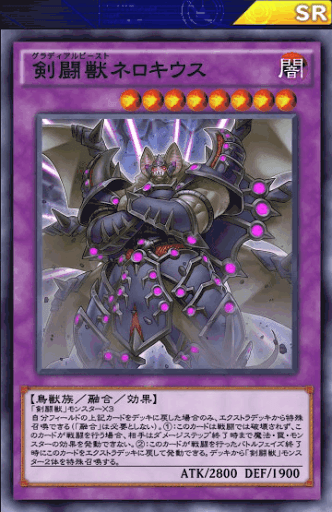 剣闘獣ネロキウス