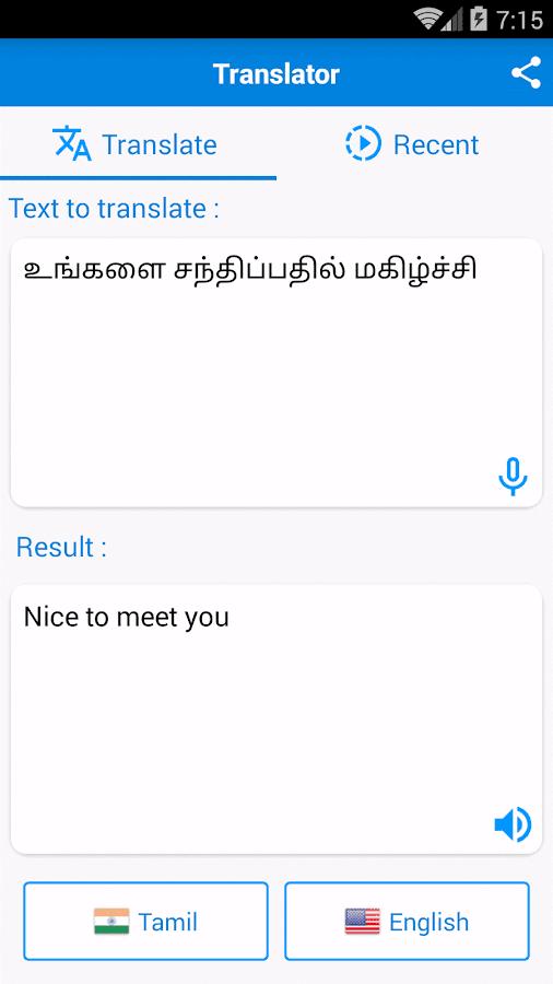 Translate Tamil English - 0425