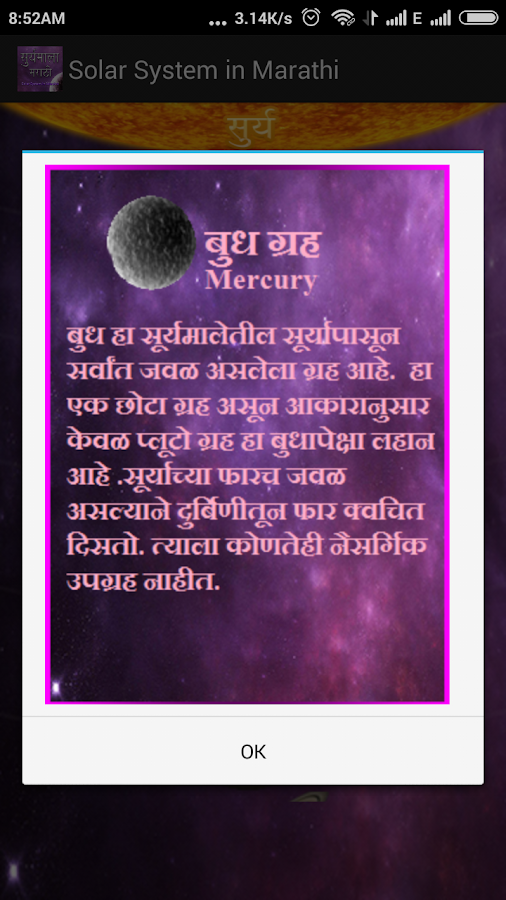 planets information in marathi - photo #13