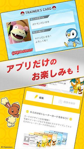 ポケモンだいすきクラブ公式アプリ screenshot 4