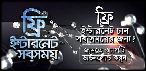 নিউ ফ্রি ইন্টারনেট new free internet 2019 net bd on