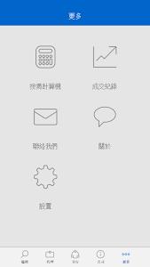 藍天物業 screenshot 4