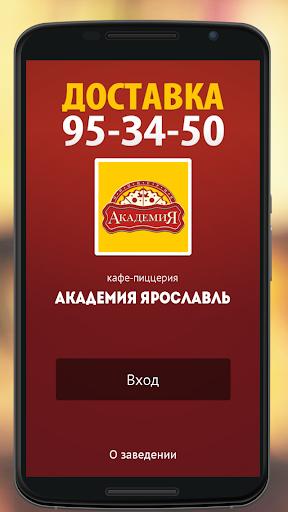 Academy Yaroslavl