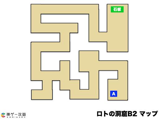 ドラクエ1_ロトの洞窟B2