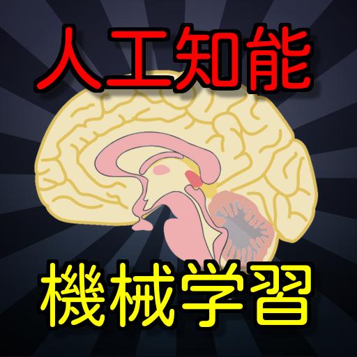 クイズ:人工知能(AI)と機械学習 教育 App LOGO-硬是要APP