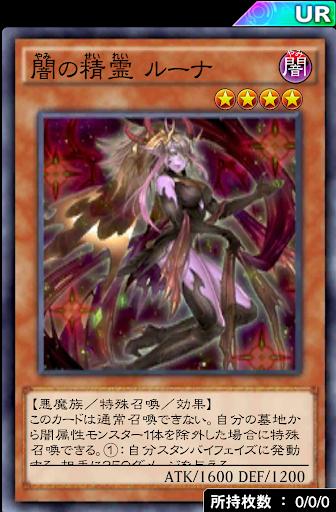 闇の精霊ルーナ