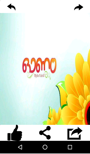 Onam Wishes and Greeting Card 5.0.0 screenshots 3
